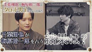 【part03/04】特番『千葉翔也と梅原裕一郎が「タロット男子」になってみた』