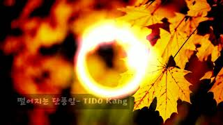 떨어지는 단풍잎 TIDO kang [뉴에이지/피아노/BGM/저작권없는음악/슬픈음악/듣기좋은음악]