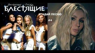 УГАДАЙ ПЕСНЮ ЗА 10 СЕКУНД #4   КАК МЕНЯЛИСЬ ПЕСНИ 2000-2018