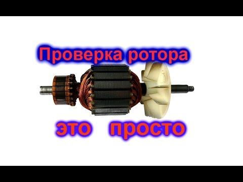 Проверка ротора электродвигателя