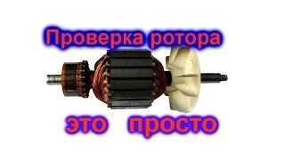 Проверка ротора электродвигателя(Видео о том как проверить ротор коллекторного электродвигателя своими руками Проверка мультиметром., 2016-08-31T11:27:30.000Z)