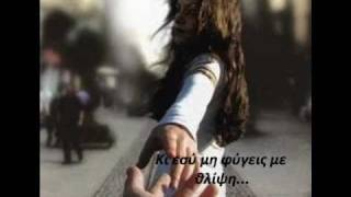 kismet - dudaktan kalbe (song)/Toygar Isıkli - sardunyalar (greek & turkish lyrics)