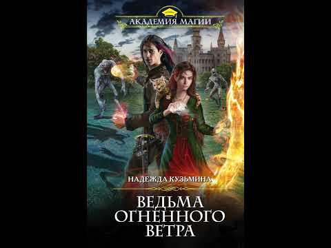Ксения Большакова – Ведьма огненного ветра. [Аудиокнига]