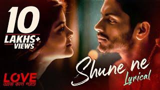 Shune Ne (শুনে নে) Full Audio | Love Aaj Kal Porshu | Arjun,Madhumita | Arindom | Dev Arijit,Nikhita