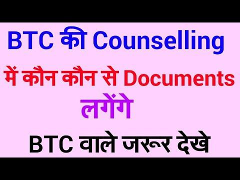 documents required for btc counselling || btc की काउंसलिंग क्या क्या डाक्यूमेंट्स लगेंगे