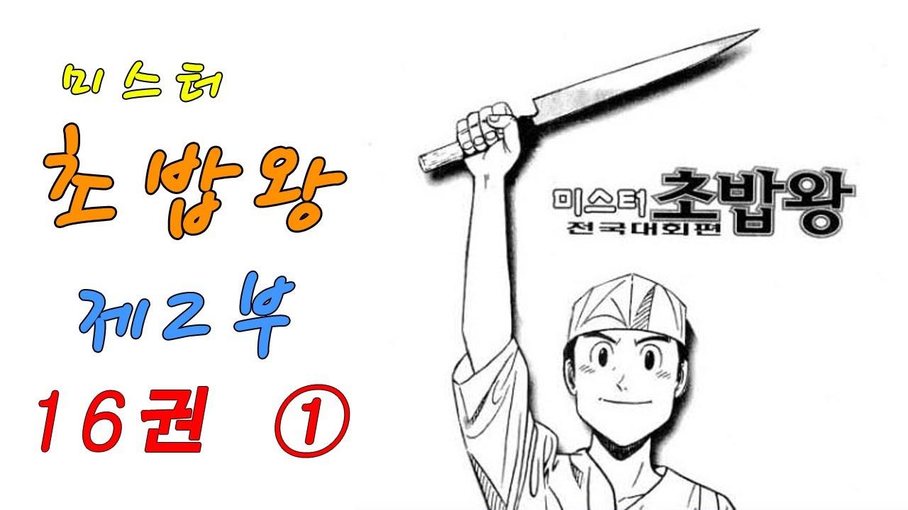 미스터초밥왕 제2부 16권 ① 내 마음이 전해졌을까?!