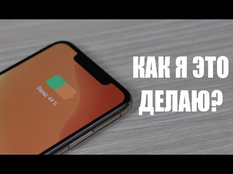 КАК ПРОДЛИТЬ ЗАРЯД БАТАРЕЙКИ НА IPhone?