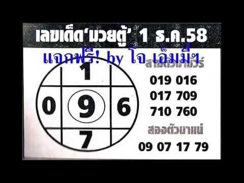 เลขเด็ด 1/12/58 มวยตู้ หวย งวดวันที่ 1 ธันวาคม 2558