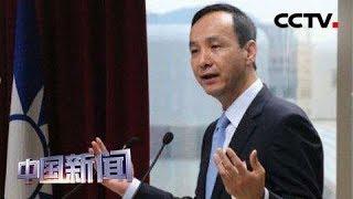 [中国新闻] 初选后朱立伦和郭台铭未来动向受关注 | CCTV中文国际