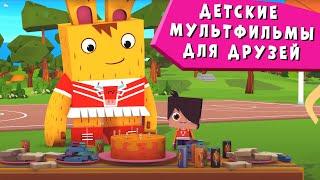 ЙОКО Детские мультфильмы про друзей Мультфильмы для детей