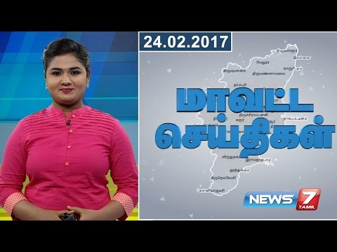 Tamil Nadu District News | 24.02.2017 | News7 Tamil