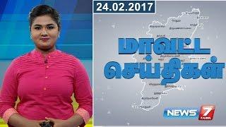Tamil Nadu District News | 24.02.2017 | News7 Tamil