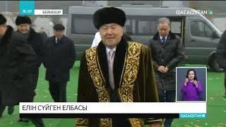 Елін сүйген Елбасы