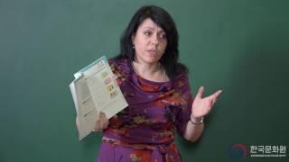 3 уровень (6 урок - 2 часть) ВИДЕОУРОКИ КОРЕЙСКОГО ЯЗЫКА