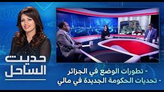 #حديث_الساحل .. تطورات الوضع في الجزائر – تحديات الحكومة الجديدة في مالي (حلقة كاملة)