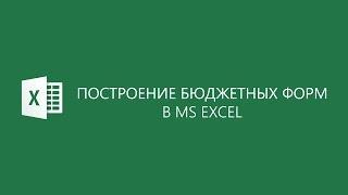 Особенности построения бюджетных форм в MS Excel
