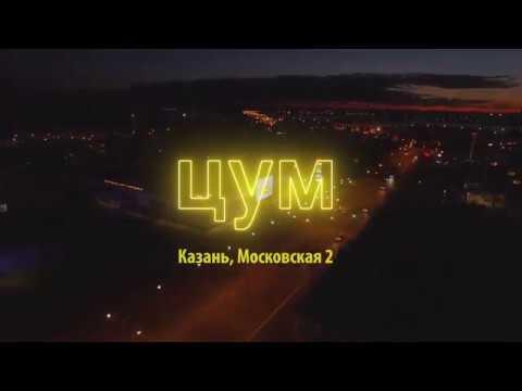Торговый центр Казанский ЦУМ