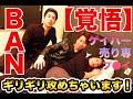 「納車動画」できちゃった婚を電撃発表したちょっとした知り合いのゲイボーイ山田、なぜか納車。( GT ...