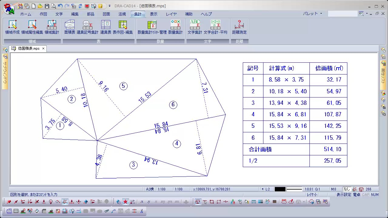 DRA-CAD 三斜求積図で倍面積表を作成する方法 - YouTube