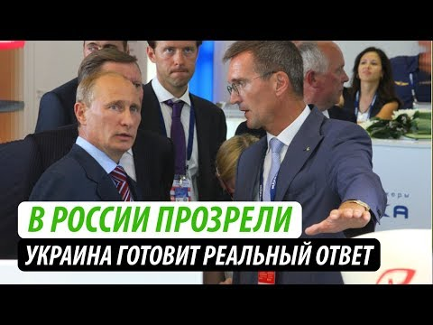 В России прозрели. Украина готовит реальный ответ