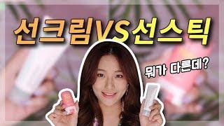 성원에 힘입어! 선크림 VS 선스틱 비교분석! Feat…