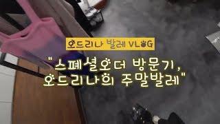 """제이앤리나의 취미발레 """"오드리나VLOG 산다박…"""
