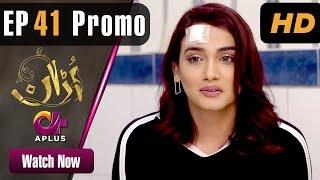 Pakistani Drama | Uraan - Episode 41 Promo | Aplus Dramas | Ali, Nimra Khan, Salman Faisal, Kiran