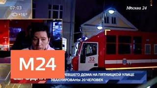 Смотреть видео Из сгоревшего дома на Пятницкой улице эвакуировали 20 человек - Москва 24 онлайн