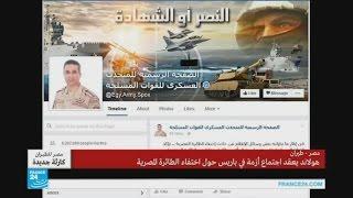 الخبراء المصريون لا يستبعدون أي احتمال حول اختفاء الطائرة المصرية
