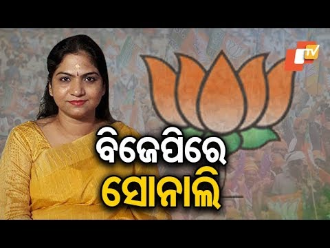 Sonali Sahu joins BJP after quitting Congress party