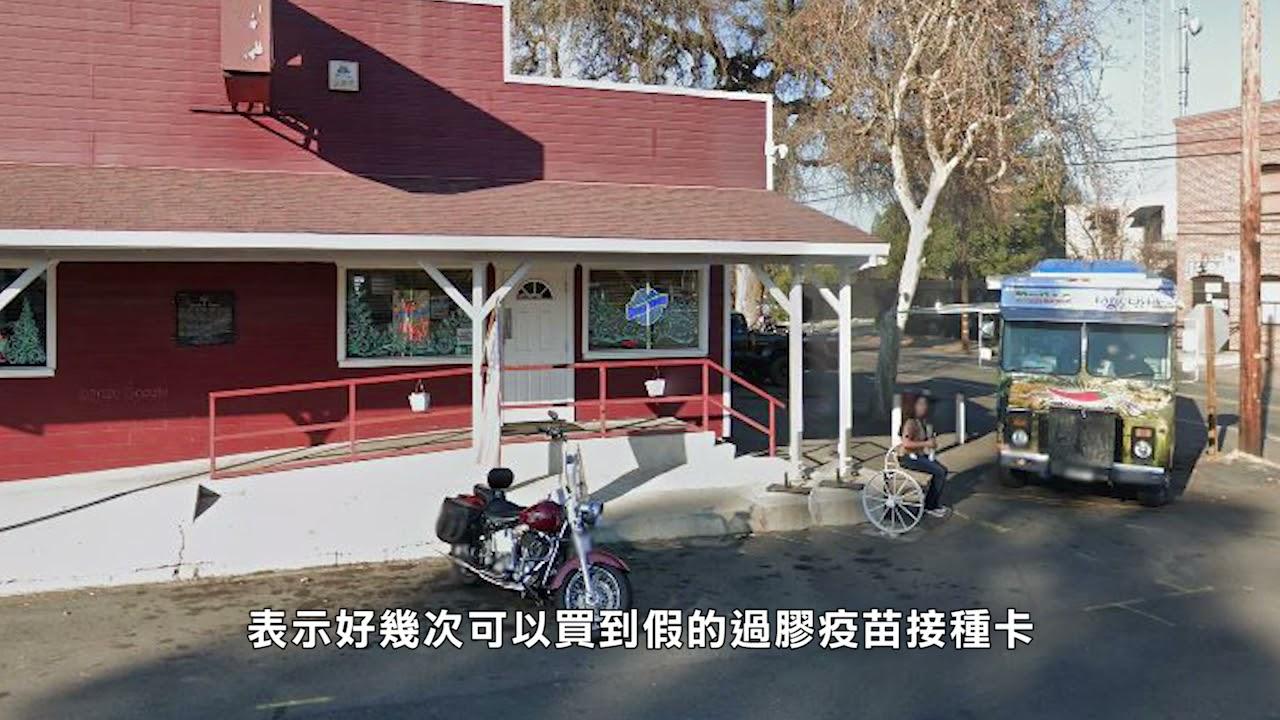 【天下新聞】北加州: 涉嫌賣假疫苗卡 酒吧老闆被捕