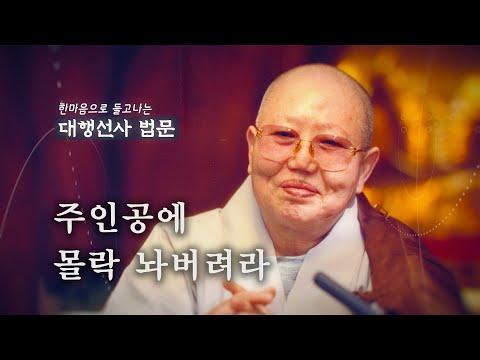 대행선사 법문_주인공에 몰락 놔버려라