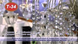 Почему люстры из Гусь-Хрустального так популярны?(, 2014-07-09T13:21:22.000Z)