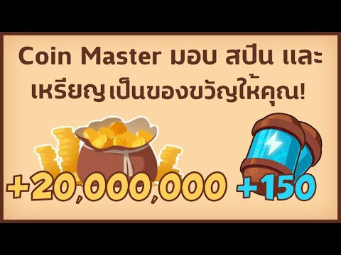 Coin Master ฟรีสปิน และ เหรียญ ลิงค์ 21.06.2021
