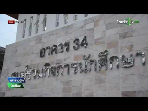 โคราช แจงจิตอาสากู้เงิน กยศ. | 22-12-58 | เช้าข่าวชัดโซเชียล | ThairathTV