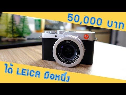 รีวิว LEICA D-Lux 7 | ตามหา LEICA มือหนึ่ง ราคาไม่ถึง 50,000 บาท - วันที่ 10 Dec 2018