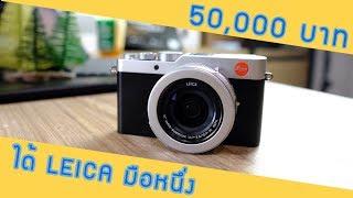 รีวิว LEICA D-Lux 7 | ตามหา LEICA มือหนึ่ง ราคาไม่ถึง 50,000 บาท