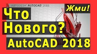 Обзор — AutoCAD 2018 — ЧТО НОВОГО? 🔴 Более 10 полезных обновлений — Жми!