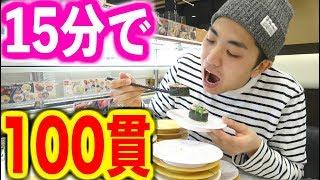 【大食い】回転寿司で100貫を15分で食べきれるのか! thumbnail
