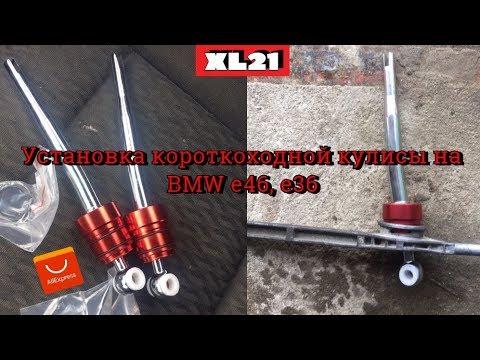 (XL21) Установка короткоходной кулисы на BMW e46,e36