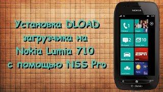 установка DLOAD загрузчика на Nokia Lumia 710  с помощью NSS PRO