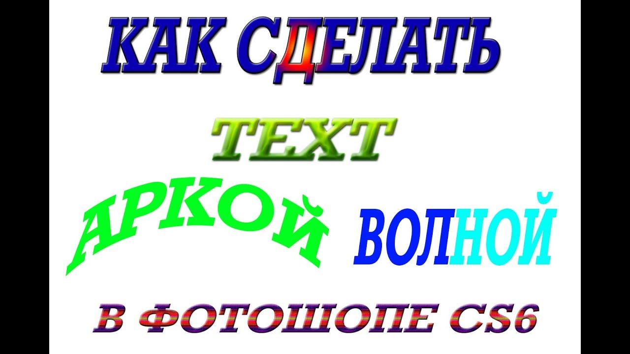 Как сделать текст волной фото 723