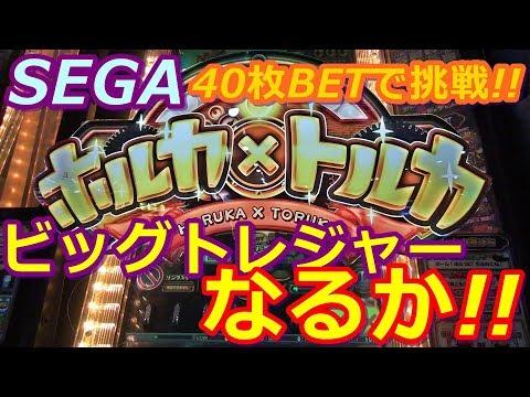 【メダルゲーム】SEGA ホルカトルカ 40枚BET勝負!! ビッグトレジャーなるか!!(2017.12.14)