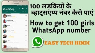 100 Ladkiyon Ke WhatsApp Number Kaise Paye How To Get 100 Girls WhatsApp Number Easy Tech Hindi