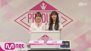 PRODUCE48  히든박스 미션ㅣ박해윤(FNC) vs 나고은(RBW) 180615 EP.0