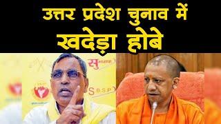 UP Assembly Election 2021: यूपी विधानसभा चुनाव 2021 में खदेड़ा होबे । Om Prakash Rajbhar