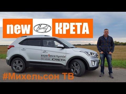 Hyundai CRETA 2L 149 л.с. тест драйв Александра Михельсона МихельсонТВ