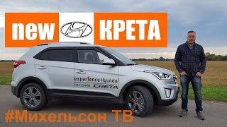 Hyundai CRETA | 2L 149 л.с. - тест-драйв Александра Михельсона #МихельсонТВ