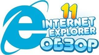 видео Настройка браузера Internet Explorer 11