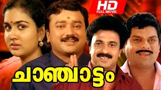 Malayalam Comedy Movie | Chanjattam [ HD ] | Full Movie | Ft.Jayaram, Urvasi, Jagathi
